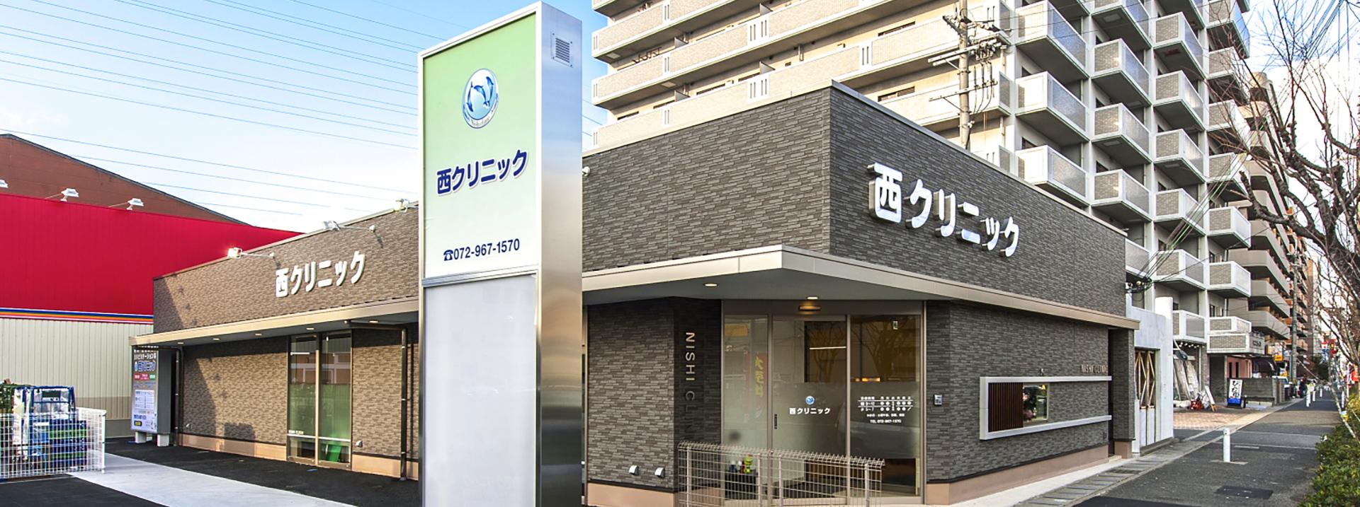 東大阪の西クリニック 内科・健診・プラセンタ・禁煙治療は ...